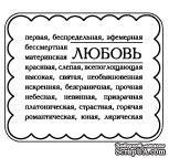 """Акриловые штампы от Питерского скрапклуба """"Любовь"""""""