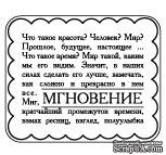 """Акриловые штампы от Питерского скрапклуба """"Мгновение"""""""