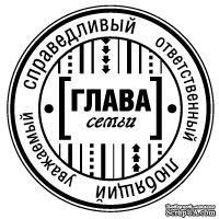 """Акриловые штампы дизайна Людмилы Соловьевой """"Глава семьи"""""""
