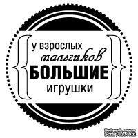 """Акриловые штампы дизайна Людмилы Соловьевой """"Игрушки взрослых мальчиков"""""""
