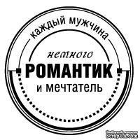 """Акриловые штампы дизайна Людмилы Соловьевой """"Мужчина романтик"""""""
