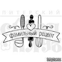 """Прозрачный фотополимерный штамп для скрапбукинга от ПСК """"Фамильный рецепт"""""""