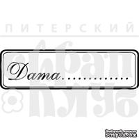 Акриловый штамп ''Дата  ''