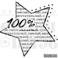 Штамп от Питерского Скрапклуба - 100% Мальчик
