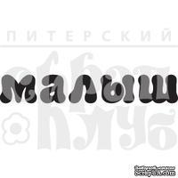 Штамп от Питерского Скрапклуба - Малыш