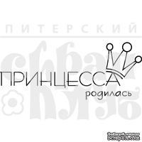 Штамп от Питерского Скрапклуба - Принцесса Родилась