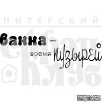 """Акриловый штамп """"Ванна - пузыри"""""""