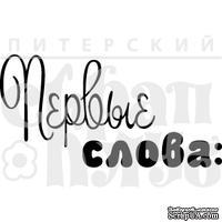 """Акриловый штамп """"Первые слова"""""""