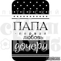"""Акриловый штамп """"Папа первая любовь (моя семья)"""""""