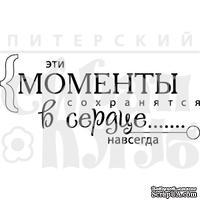 """Акриловый штамп """"Моменты в сердце (моя семья)"""""""