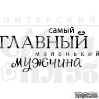 """Акриловый штамп """"Главный мужчина (моя семья)"""""""