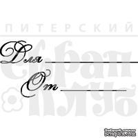 Акриловый штамп ''Для, от  (рамочка)''