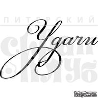 Акриловый штамп ''Удачи  (рамочка)''