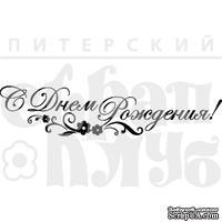 Акриловый штамп ''С ДР завиток с цветочком''