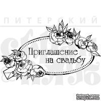 """Акриловый штамп """"Приглашение на свадьбу"""""""
