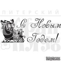 Акриловый штамп ''С НГ с саночками''