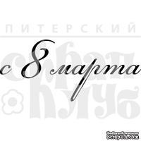 Акриловый штамп ''С 8 марта (рамочка)''