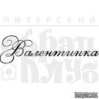 Акриловый штамп ''Валентинка (рамочка)''