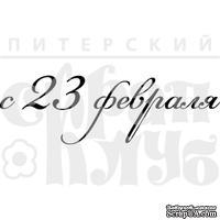 Акриловый штамп ''С 23 февраля (рамочка)''