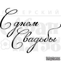 """Акриловый штамп """"С днем свадьбы  (рамочка)"""""""