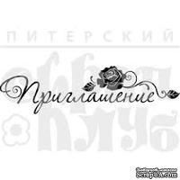 Штамп от Питерского Скрапклуба - Приглашение С Розой
