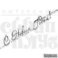 Акриловый штамп ''С НГ, с новым счастьем''