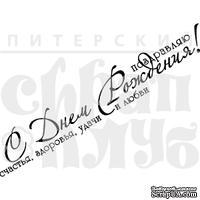 Акриловый штамп ''C днем рождения, счастья и любви''