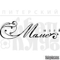 Акриловый штамп ''Моей маме  (мама)''