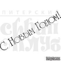 Акриловый штамп ''С новым годом №3''