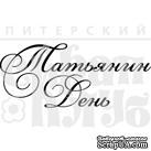 Штамп от Питерского Скрапклуба - Татьянин День (Рамочка)
