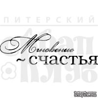 Акриловый штамп ''Мгновение счастья''