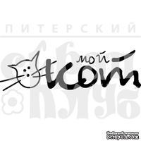 Акриловый штамп ''Мой кот''