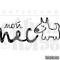 Акриловый штамп ''Мой пес''