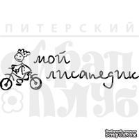 Штамп от Питерского Скрапклуба - Мой Лисапедик