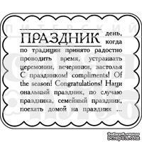"""Акриловый штамп """"Праздник"""""""