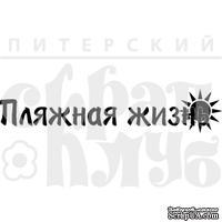 Штамп от Питерского Скрапклуба - Пляжная Жизнь