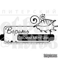 Акриловый штамп ''Верить мечтам (море)''