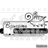 Акриловый штамп ''Вдыхать воздух (море)''