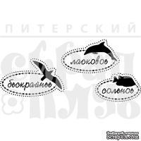 Штамп от Питерского Скрапклуба - Бескрайнее, СолеNoе, Ласковое (Море)