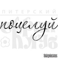 """Акриловый штамп """"Поцелуй"""""""