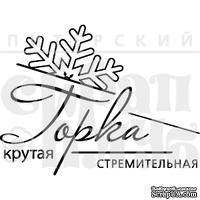Штамп от Питерского Скрапклуба - Горка Крутая (Снег)