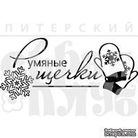 Акриловый штамп ''Румяные щечки (снег)''