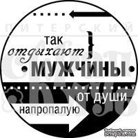 Акриловый штамп ''Так отдыхают мужчины (мужчины)''
