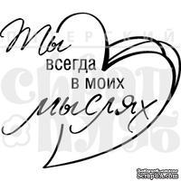 Акриловый штамп ''Ты в моих мыслях  (любовь)''