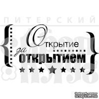 Акриловый штамп ''Открытие за открытием''