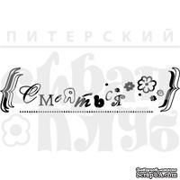 Акриловый штамп ''Смеяться''