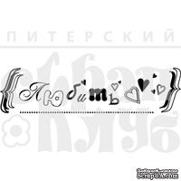 Акриловый штамп ''Любить''