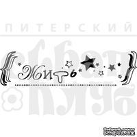 Акриловый штамп ''Жить''