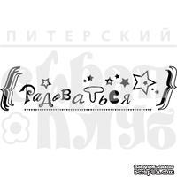 Акриловый штамп ''Радоваться''
