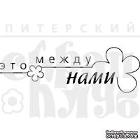 Штамп от Питерского Скрапклуба - Это Между Нами (Простые)